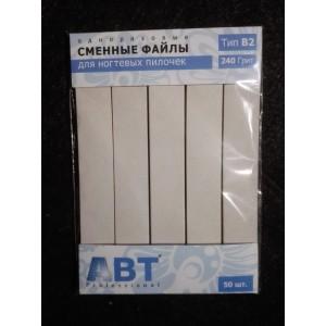 Сменные Файлы Светлого цвета  Тип B2, 50 шт